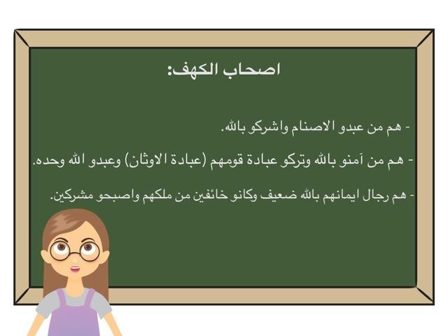 اصحاب الكهف by sara alharbi