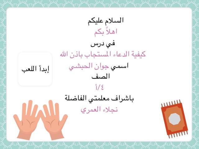 الطريقة الصحيحة للدعاء by joann alhebshi