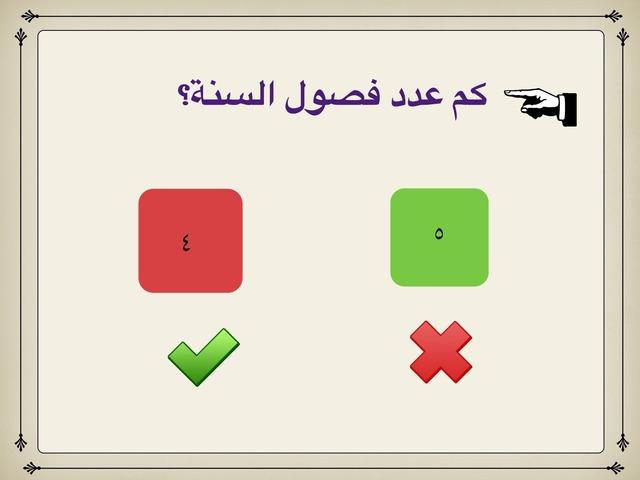 فصول السنة by somayah Ali