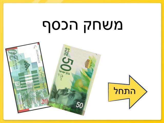 משחק כסף by מכללה תלפיות