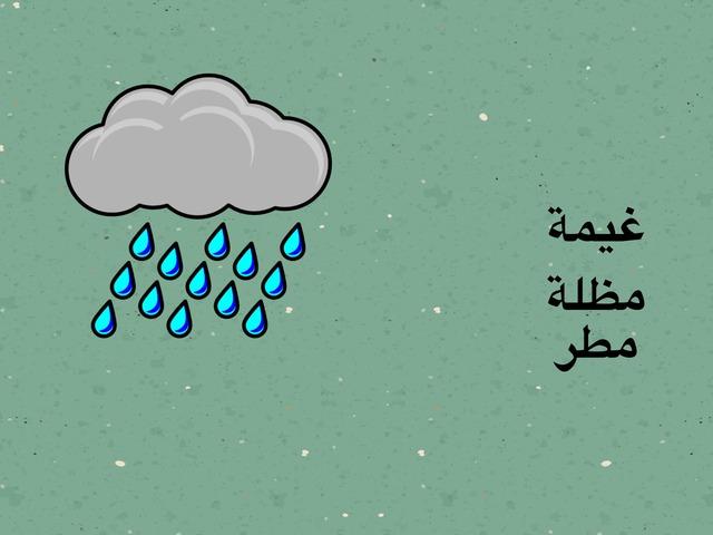 تجريد كلمة مطر by ايمان الهزاع