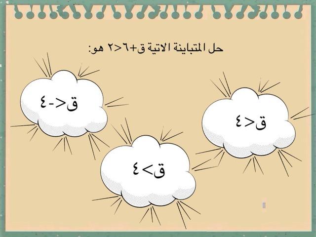 فصل المتباينات الخطية.  by رنيم المطرفي.