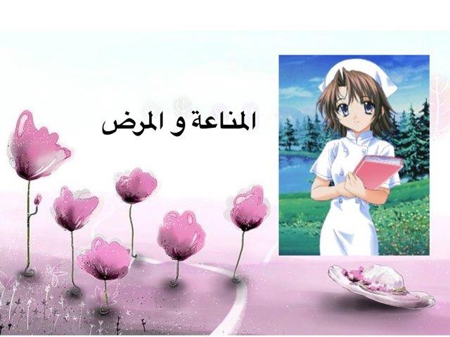 درس المناعة و المرض by سلطان الحربي