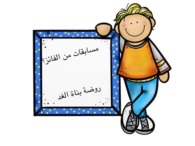 من الفائز  by خلود خالد