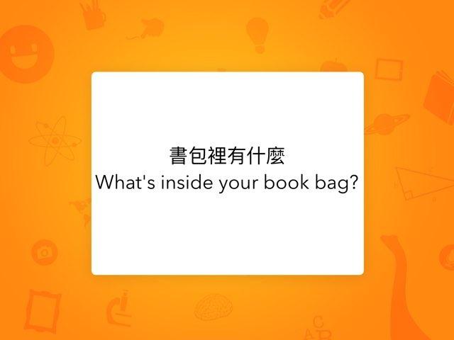書包裡有什麼what's in the book bag by Chiu-Ping Lin