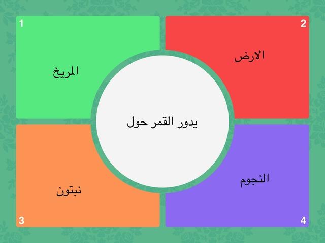 سؤال  by شريفه الشديدي