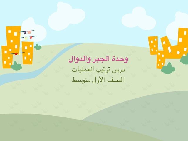 ترتيب العمليات by Sharaf Al-Talhi