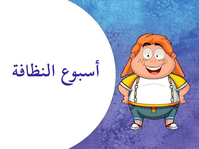 أسبوع النظافة by Waad Almasud