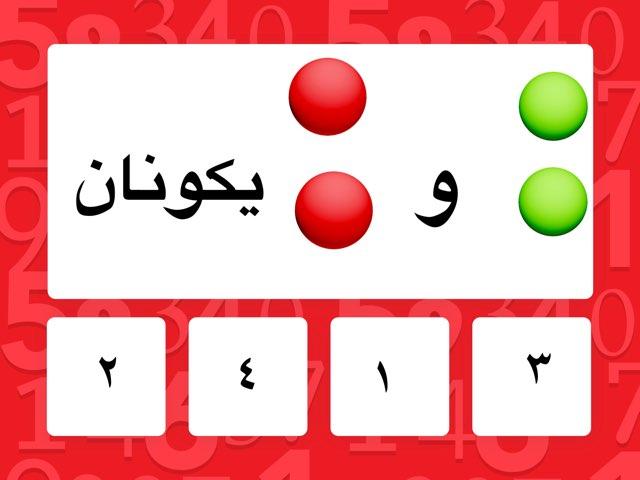 لعبة 1150 by Mona Aladwani