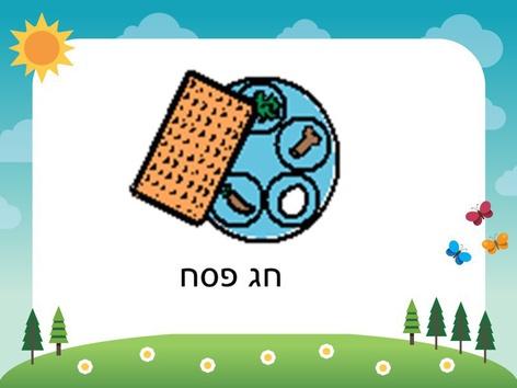 פסח בסמלים by בר ישראלי