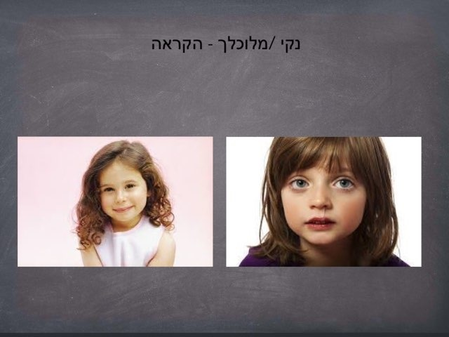 האף  by מלי יעקבסון