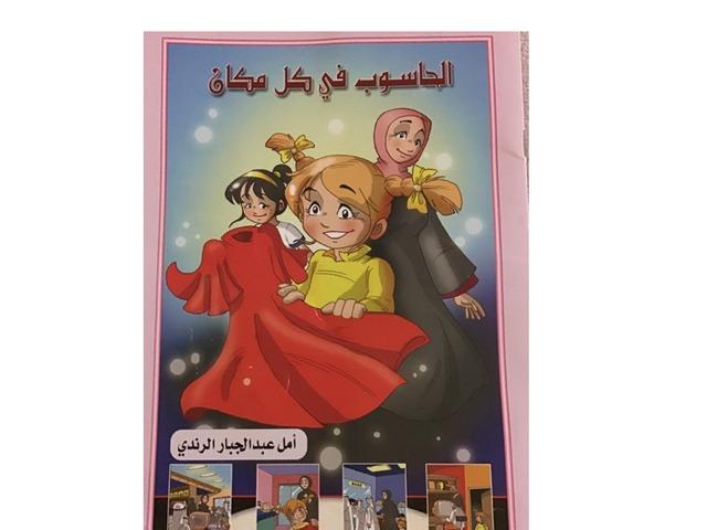الحاسوب by Dalal Ajb