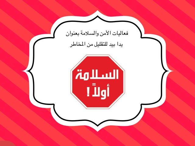 لعبة 258 by مزنة السعيد
