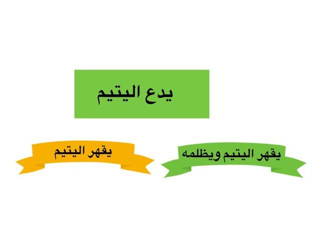 ع by Reem Alazmi