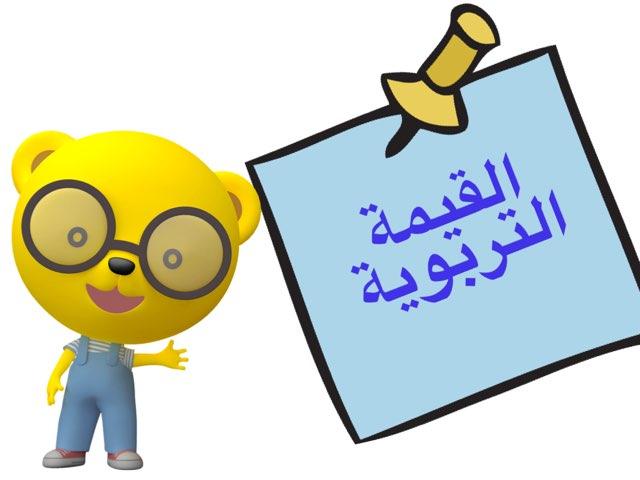 سابع أكسل by Seham Alghanim