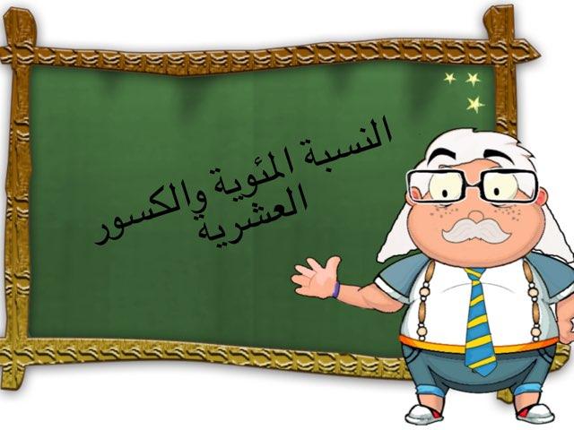 لعبة 24 by Rash Ibrahim