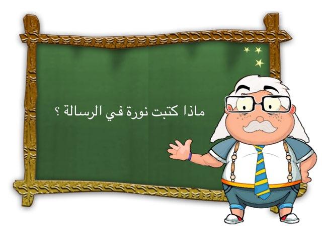 لعبة 51 by سارآ المطيري
