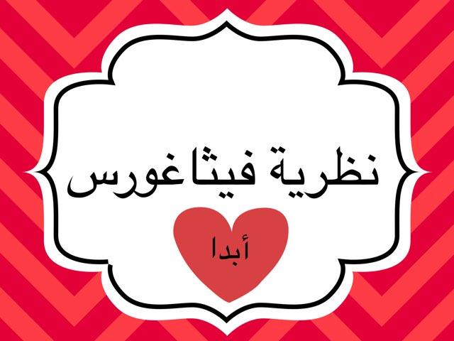 نظرية فيثاغورس الصف الثاني متوسط by Bdriah Alrshoud