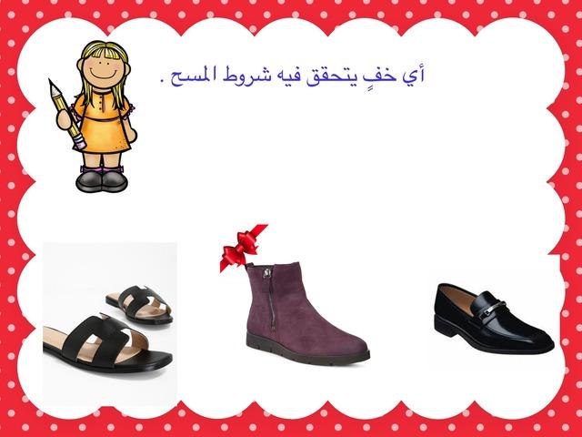 الخف والجورب ٢ by Nadia Alsayed