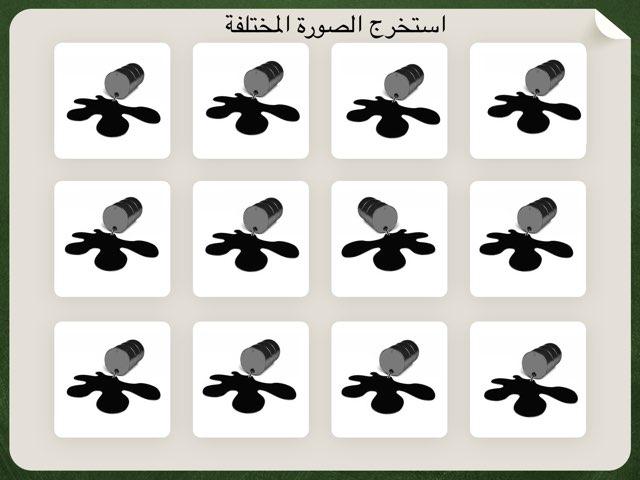 ثروات الارض by Anayed Alsaeed
