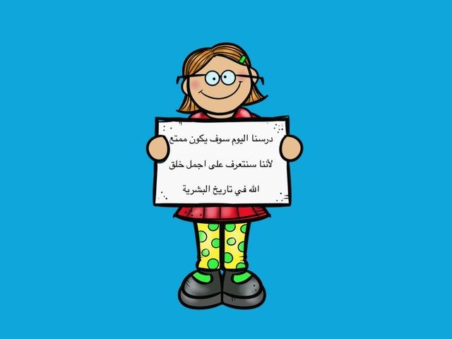 النبي صلى الله عليه وسلم by Shode Saad