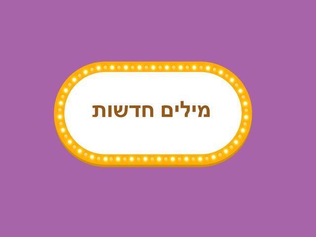 מילים חדשות 4 by Yifat Simcha