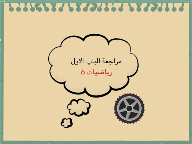 مواجهة باب المتجهات لرياضيات ٦  by Mrmr Mohamed