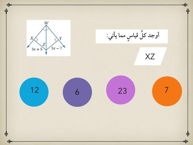 العلاقات في المثلث ( الفصل الرابع ) by Nada Almuzel