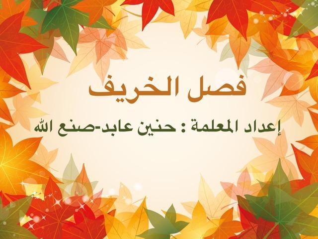فصل الخريف. by Hanen Sanallah