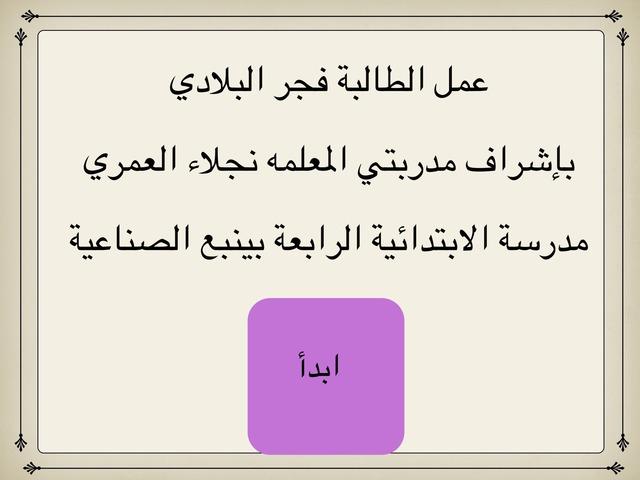 صلاة الاستسقاء by فجر البلادي