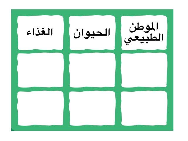 لعبة 414 by jawaher alotaibi