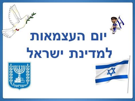 יום העצמאות by Sapir Azulay