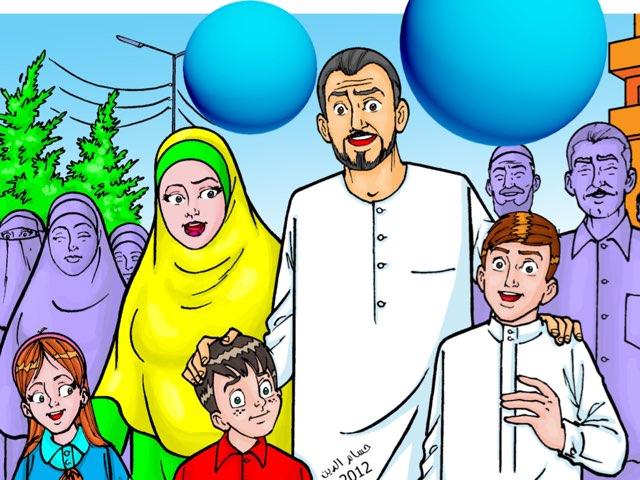 حصيلة الاسلام ديني by Anood Aljabri