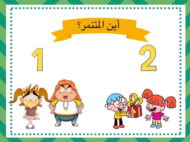 التنمر by Basma alghamdi