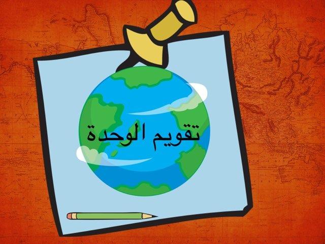 تقويم الوحدة26 by abrar 26