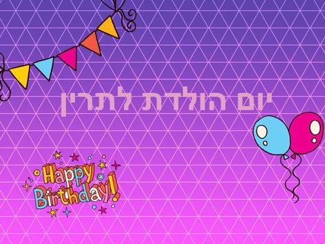 יום הולדת לתרין by Noy Kuba