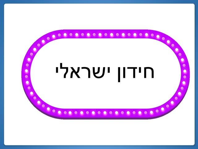 פעילות עם יעל -תרבות ישראלית Copy  by ראליה אבו עואד