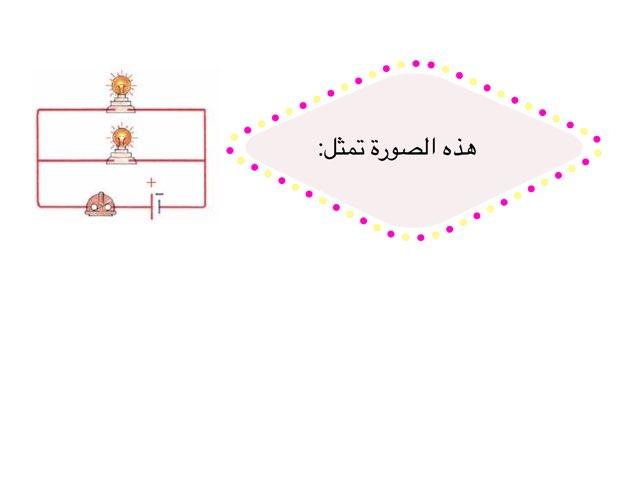 لعبة 13 by اماني الشمري