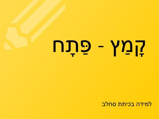 קמץ פתח- כיתת סחלב by בת-אל אוריאל