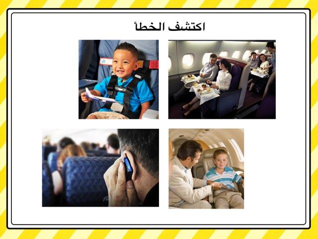 السلامة في الطائرة by Abla amoon
