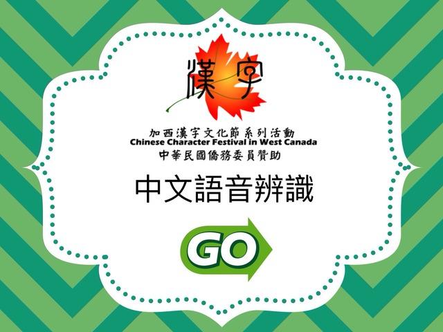 K1中文語音辨識輸入  by Union Mandarin 克