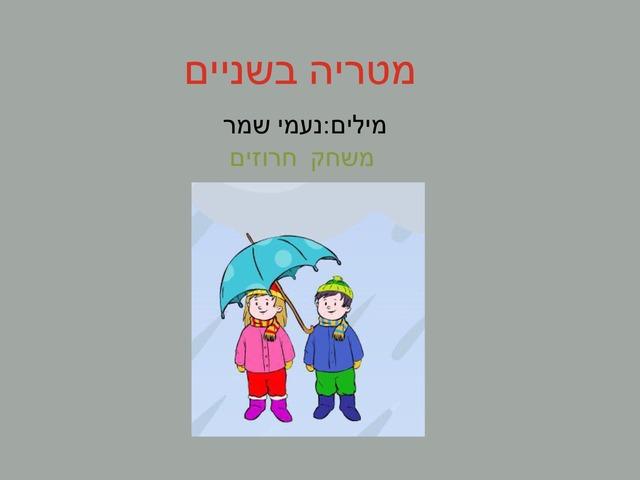 מטריה בשניים . משחק חרוזים by בית ספר אגם