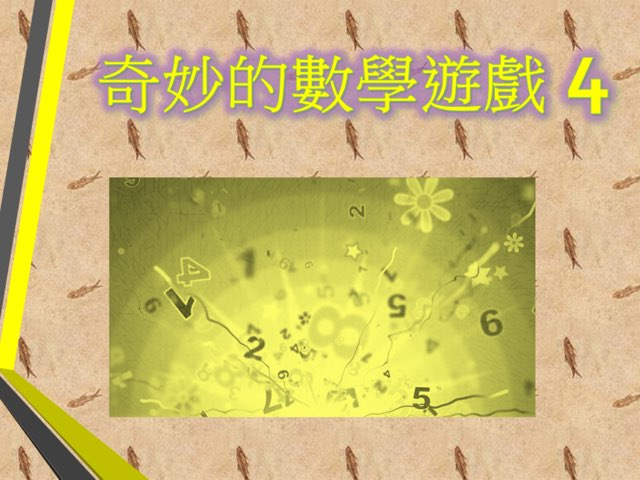 奇妙的數學遊戲4 by Sam Kwan