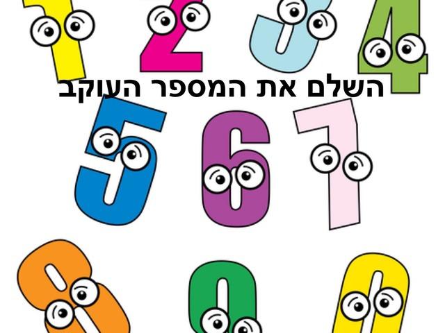מספר עוקב(1) by חן גמליאל