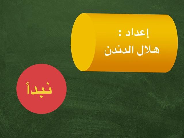 تحولات المادة by hilal ahmad