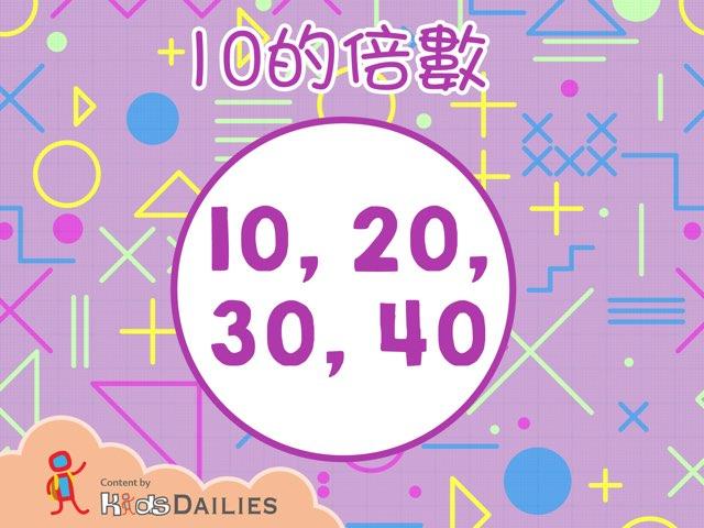 学习10的倍数 by Kids Dailies