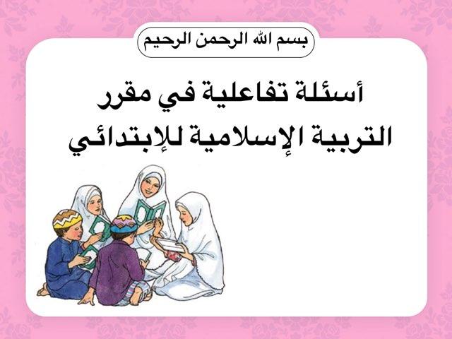 اسئلة  في مقرر التربية الإسلامية لصف الرابع by sarah alazmiii