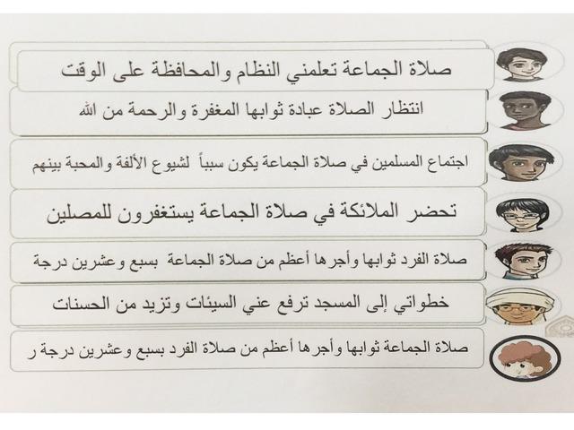 صلاة الجماعة by Esmat Ali