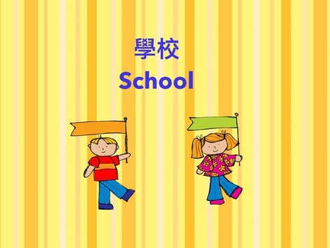 學校 School by Rachel LEE