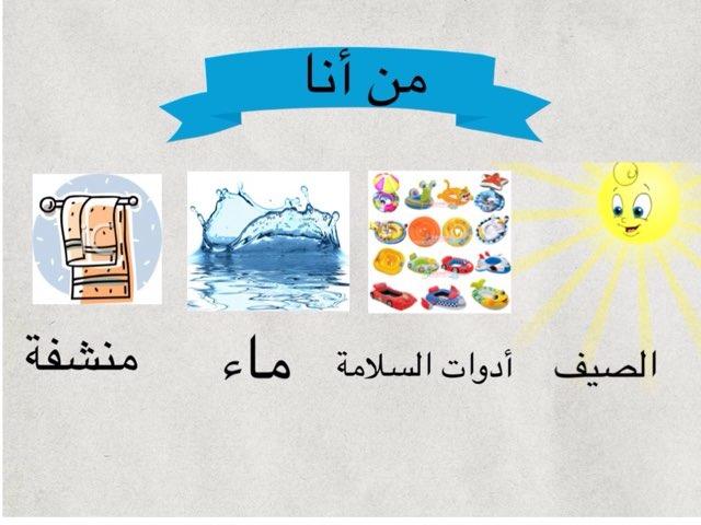 دروس مختلفة الحاسوب والسباحة وعيادة المريض يحتاج الى اضافة الأسئلة فقط by Haya Abdulmohsin